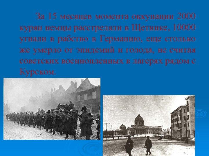 За 15 месяцев момента оккупации 2000 курян немцы расстреляли в Щетинке, 10000 угнали в
