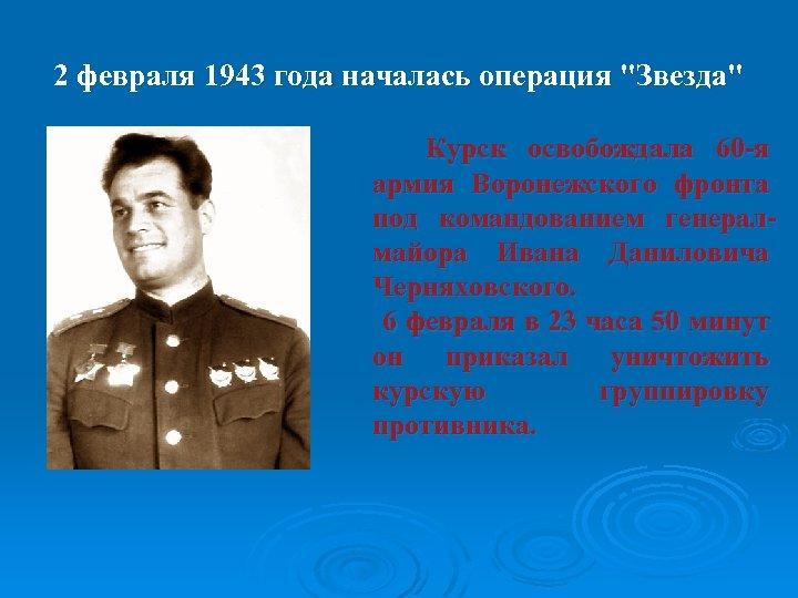 2 февраля 1943 года началась операция