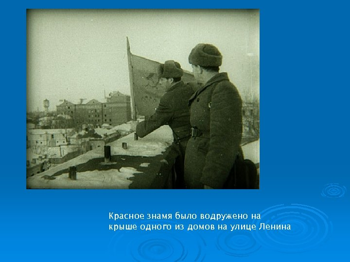Красное знамя было водружено на крыше одного из домов на улице Ленина