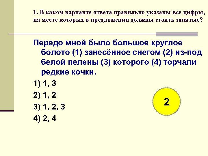 1. В каком варианте ответа правильно указаны все цифры, на месте которых в предложении