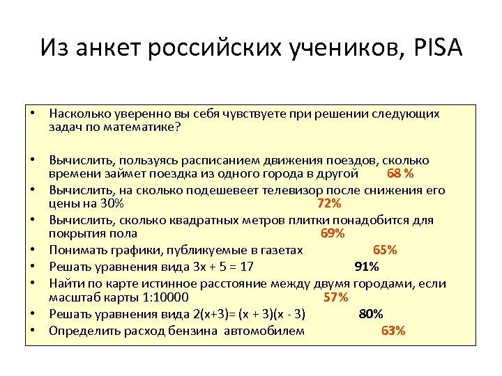 Из анкет российских учеников, PISA • Насколько уверенно вы себя чувствуете при решении следующих