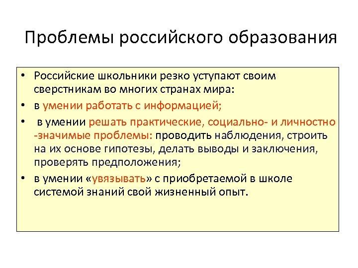 Проблемы российского образования • Российские школьники резко уступают своим сверстникам во многих странах мира: