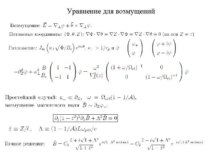 Уравнение для возмущений