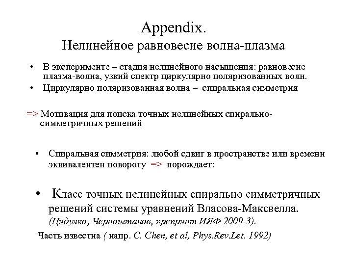 Appendix. Нелинейное равновесие волна-плазма • В эксперименте – стадия нелинейного насыщения: равновесие плазма-волна, узкий