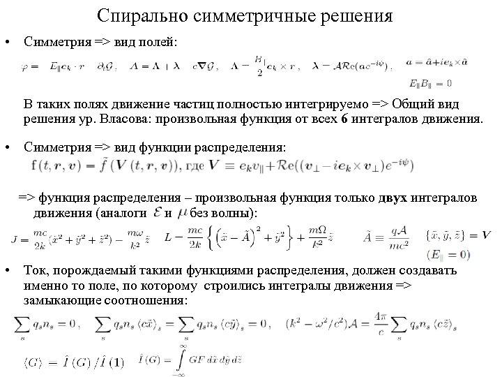 Спирально симметричные решения • Симметрия => вид полей: В таких полях движение частиц полностью