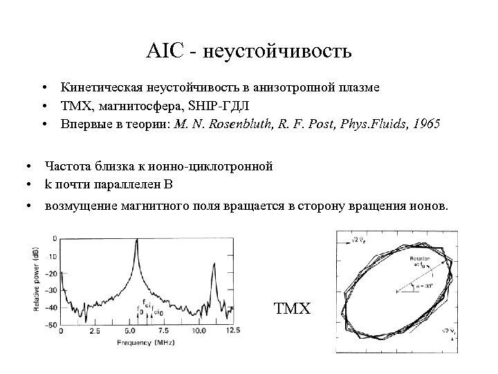 AIC - неустойчивость • Кинетическая неустойчивость в анизотропной плазме • TMX, магнитосфера, SHIP-ГДЛ •