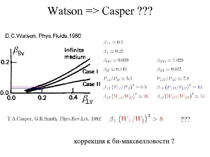 Watson => Casper ? ? ? коррекция к би-максвелловости ?