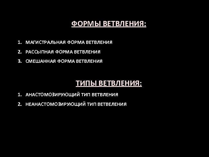 ФОРМЫ ВЕТВЛЕНИЯ: 1. МАГИСТРАЛЬНАЯ ФОРМА ВЕТВЛЕНИЯ 2. РАССЫПНАЯ ФОРМА ВЕТВЛЕНИЯ 3. СМЕШАННАЯ ФОРМА ВЕТВЛЕНИЯ