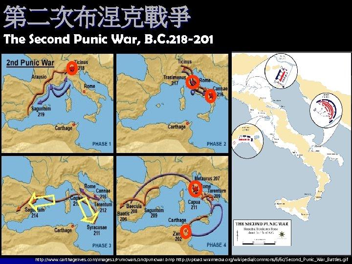 第二次布涅克戰爭 The Second Punic War, B. C. 218 -201 http: //www. carthagelives. com/images 2/Punicwars/2
