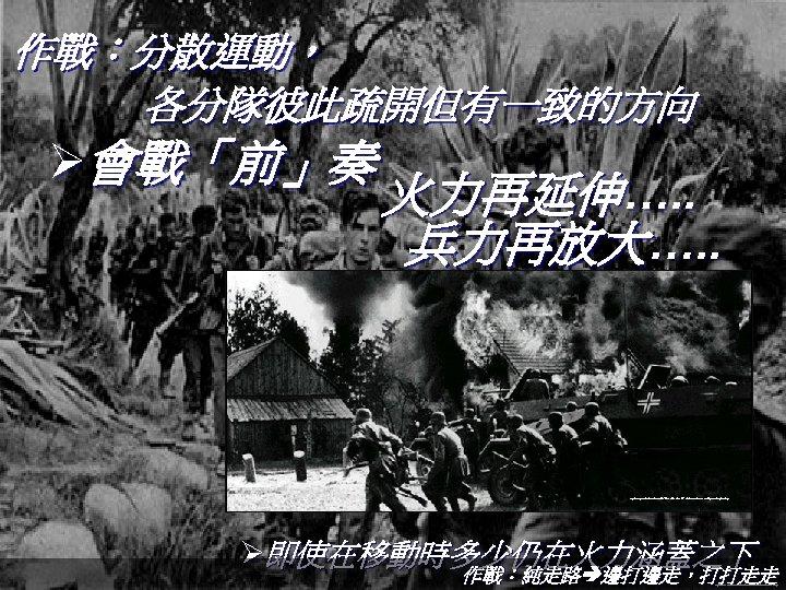 作戰:分散運動, 各分隊彼此疏開但有一致的方向 Ø會戰「前」奏 火力再延伸…. . 兵力再放大…. . http: //scrapetv. com/News%20 Pages/Everyone%20 Else/images/german-troops-invade-poland. jpg Ø即使在移動時多少仍在火力涵蓋之下