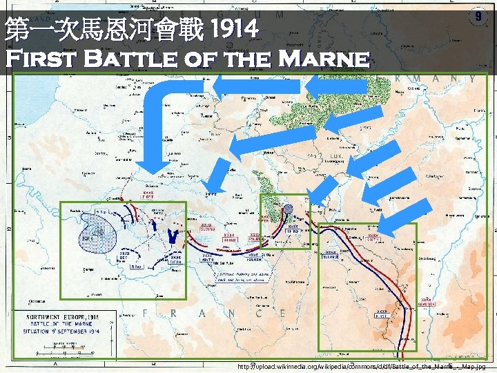 第一次馬恩河會戰 1914 First Battle of the Marne http: //upload. wikimedia. org/wikipedia/commons/d/df/Battle_of_the_Marne_-_Map. jpg