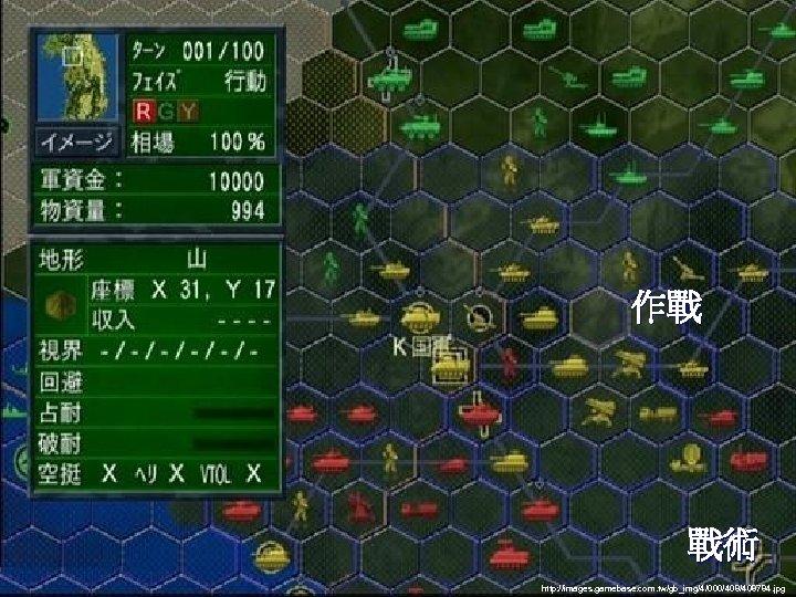 問題研討 作戰 戰術 http: //images. gamebase. com. tw/gb_img/4/000/408784. jpg