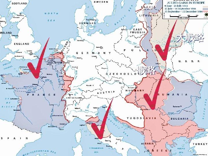 大戰略 戰略 http: //www. emersonkent. com/images/europe_1944. jpg