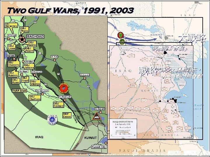 Two Gulf Wars, 1991, 2003 大戰略 狹義的「會戰」 作戰:交鋒少,運動為主, 戰略 有戰鬥無會戰 廣義的「會戰」 戰術:運動少、交鋒 作戰:運動、交鋒 http: