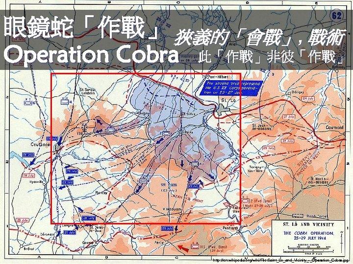 眼鏡蛇「作戰」 狹義的「會戰」, 戰術 Operation Cobra 此「作戰」非彼「作戰」 http: //en. wikipedia. org/wiki/File: Saint_Lo_and_Vicinity_-_Operation_Cobra. jpg http: //en.