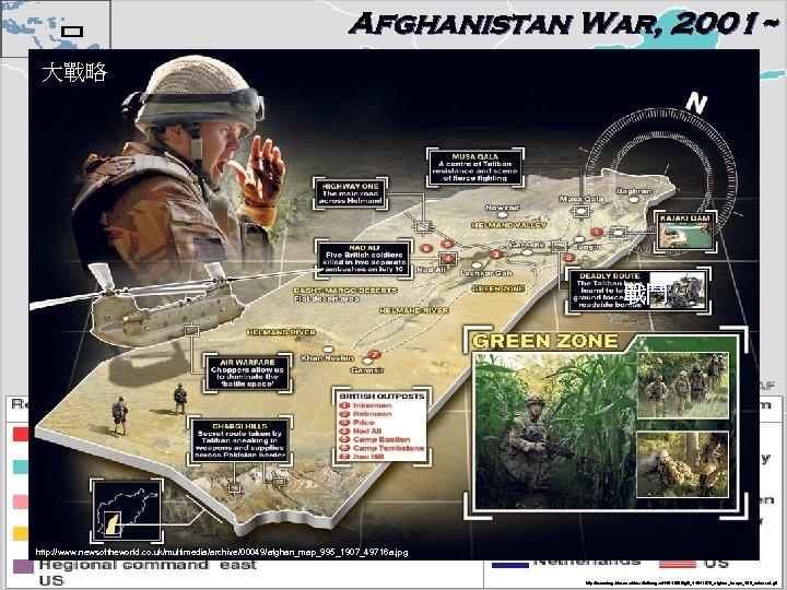 Afghanistan War, 2001~ 大戰略 戰鬥 http: //www. newsoftheworld. co. uk/multimedia/archive/00049/afghan_map_995_1907_49716 a. jpg http: //newsimg.