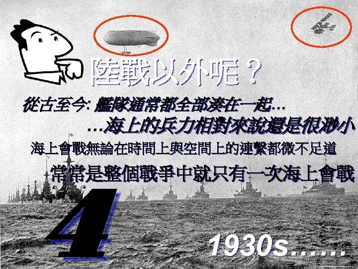 陸戰以外呢? 從古至今: 艦隊通常都全部湊在一起… …海上的兵力相對來說還是很渺小 海上會戰無論在時間上與空間上的連繫都微不足道 4 常常是整個戰爭中就只有一次海上會戰 1930 s…… http: //www 1. webng. com/Interactive.