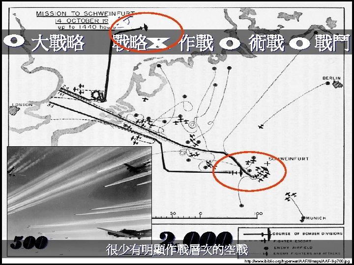 O 大戰略 500 X O 戰略X 作戰 O 術戰 O 戰鬥 2, 000 很少有明顯作戰層次的空戰