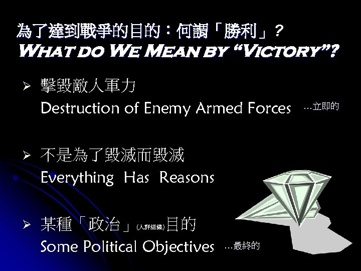 "為了達到戰爭的目的:何謂「勝利」? What do We Mean by ""Victory""? Ø 擊毀敵人軍力 Destruction of Enemy Armed Forces"