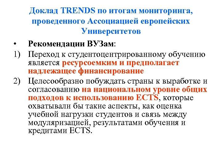 Доклад TRENDS по итогам мониторинга, проведенного Ассоциацией европейских Университетов • Рекомендации ВУЗам: 1) Переход