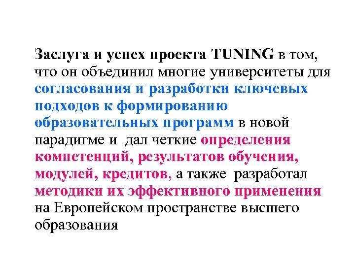 Заслуга и успех проекта TUNING в том, что он объединил многие университеты для согласования