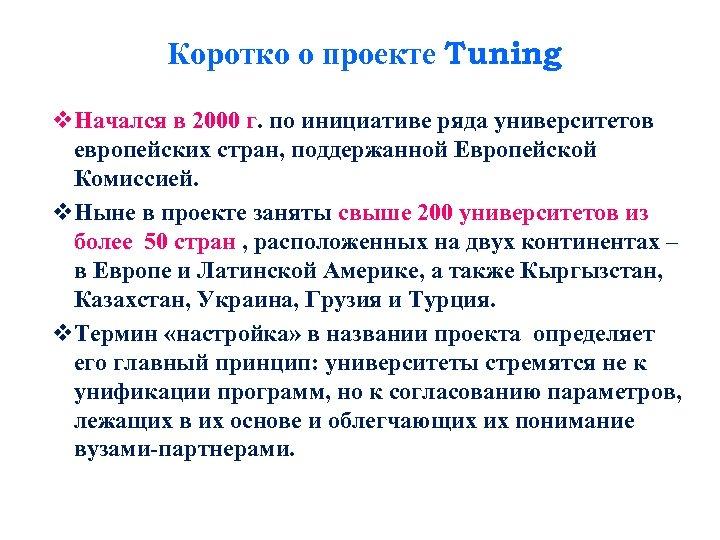 Коротко о проекте Tuning v. Начался в 2000 г. по инициативе ряда университетов европейских