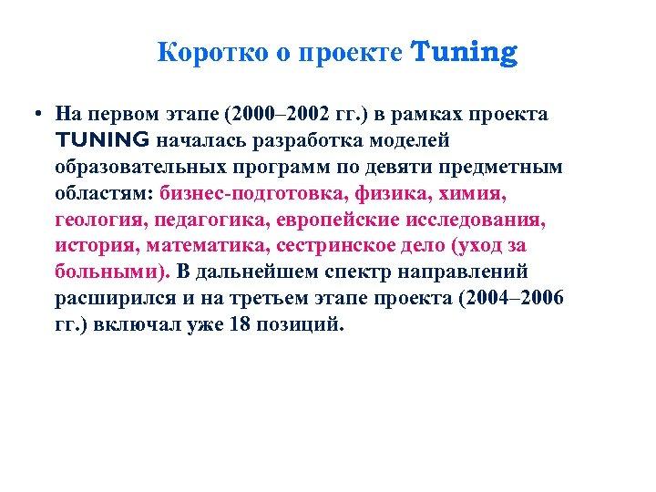 Коротко о проекте Tuning • На первом этапе (2000– 2002 гг. ) в рамках