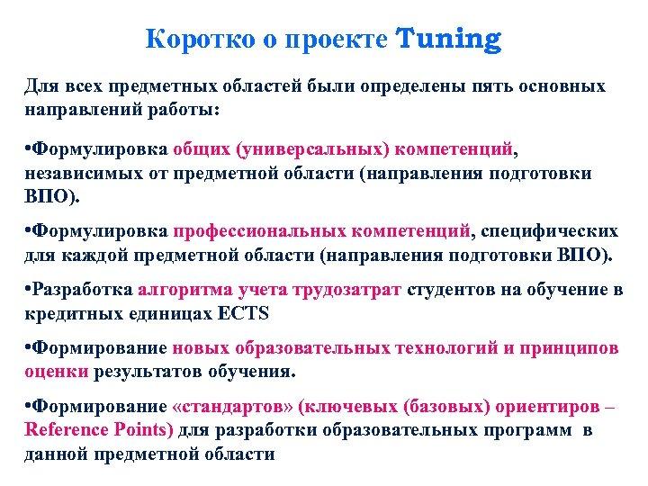 Коротко о проекте Tuning Для всех предметных областей были определены пять основных направлений работы: