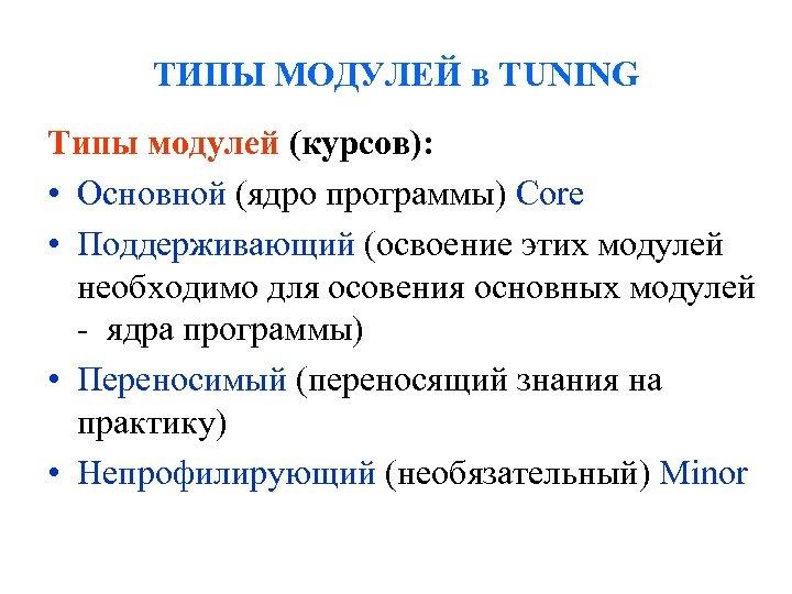ТИПЫ МОДУЛЕЙ в TUNING Типы модулей (курсов): • Основной (ядро программы) Core • Поддерживающий