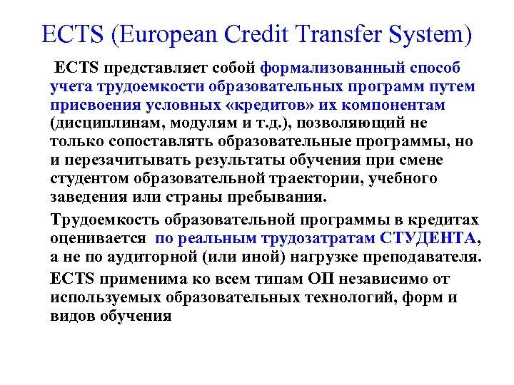 ECTS (European Credit Transfer System) ECTS представляет собой формализованный способ учета трудоемкости образовательных программ