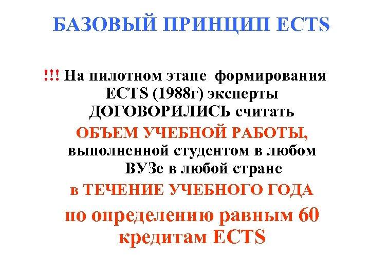 БАЗОВЫЙ ПРИНЦИП ECTS !!! На пилотном этапе формирования ECTS (1988 г) эксперты ДОГОВОРИЛИСЬ считать