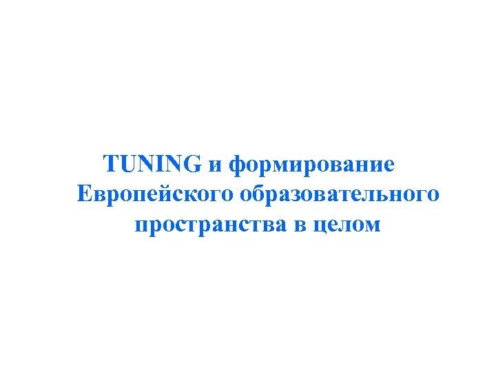 TUNING и формирование Европейского образовательного пространства в целом