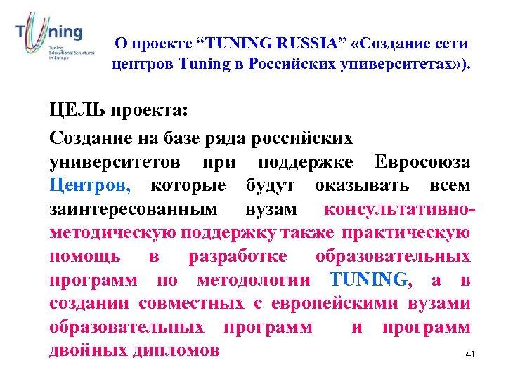 """О проекте """"TUNING RUSSIA"""" «Создание сети центров Tuning в Российских университетах» ). ЦЕЛЬ проекта:"""