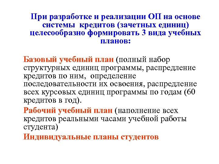При разработке и реализации ОП на основе системы кредитов (зачетных единиц) целесообразно формировать 3