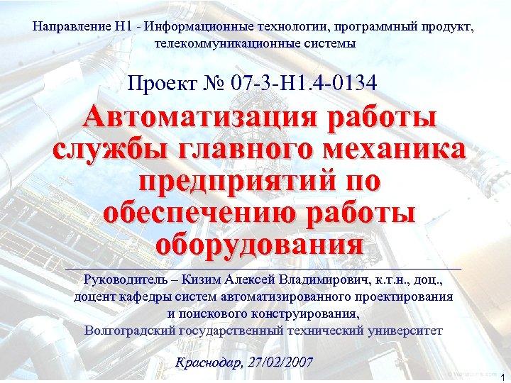 Направление Н 1 - Информационные технологии, программный продукт, телекоммуникационные системы Проект № 07 -3