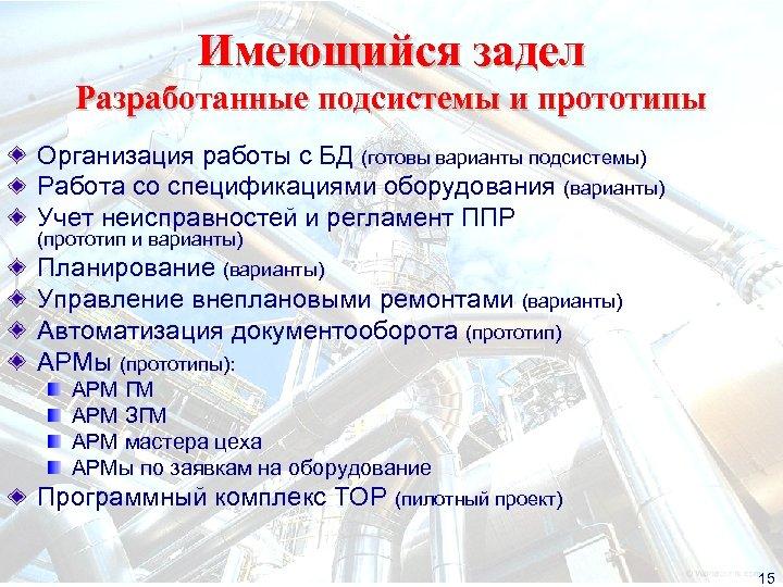 Имеющийся задел Разработанные подсистемы и прототипы Организация работы с БД (готовы варианты подсистемы) Работа