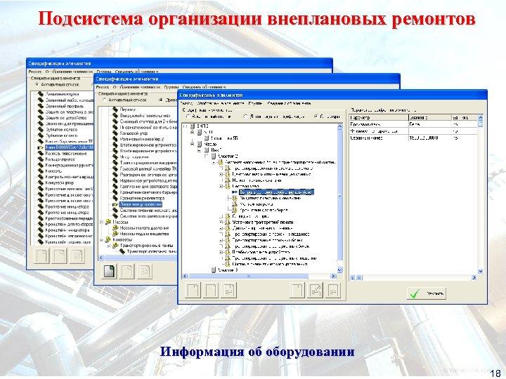 Подсистема организации внеплановых ремонтов Информация об оборудовании 18
