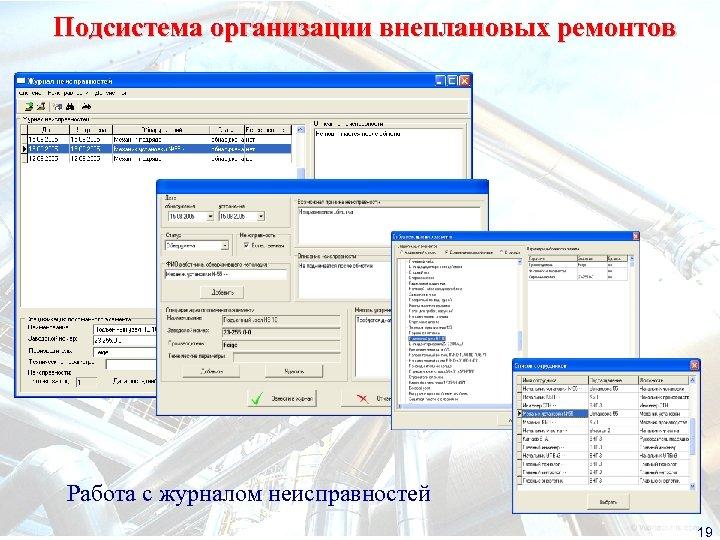 Подсистема организации внеплановых ремонтов Работа с журналом неисправностей 19