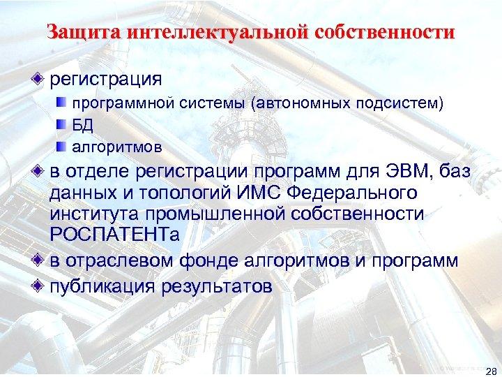 Защита интеллектуальной собственности регистрация программной системы (автономных подсистем) БД алгоритмов в отделе регистрации программ