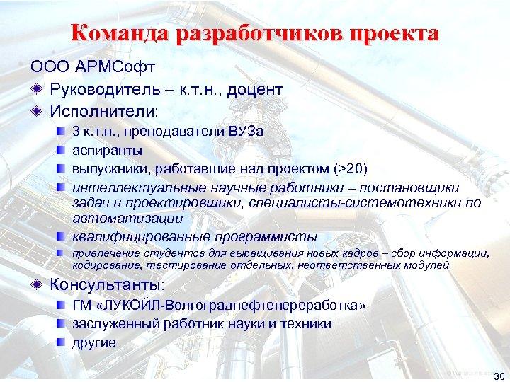 Команда разработчиков проекта ООО АРМСофт Руководитель – к. т. н. , доцент Исполнители: 3