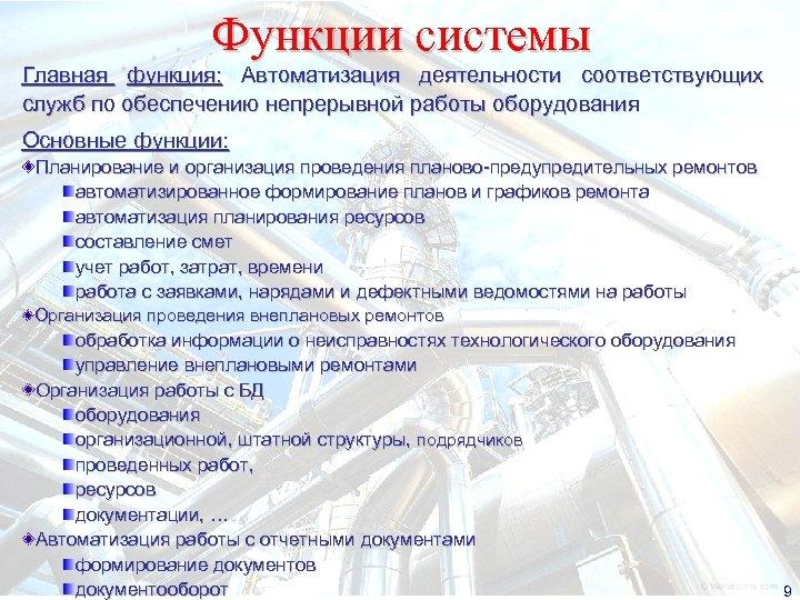 Функции системы Главная функция: Автоматизация деятельности соответствующих служб по обеспечению непрерывной работы оборудования Основные