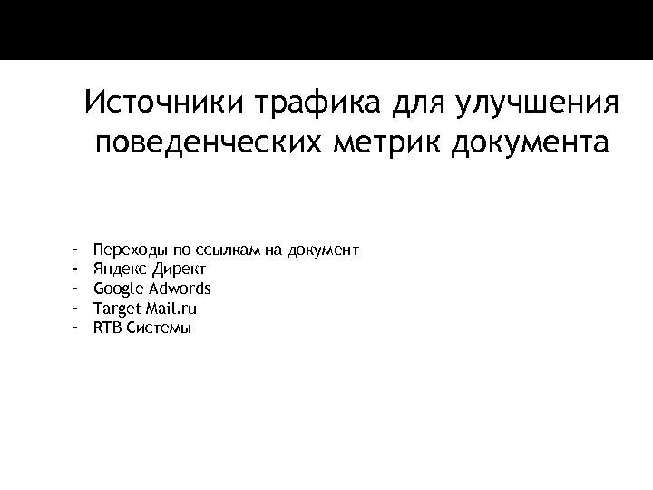 Источники трафика для улучшения поведенческих метрик документа - Переходы по ссылкам на документ Яндекс