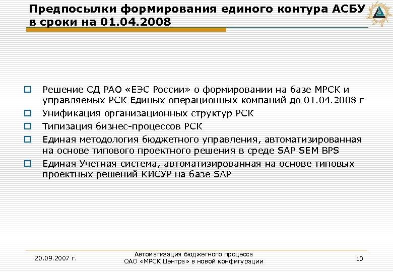 Предпосылки формирования единого контура АСБУ в сроки на 01. 04. 2008 o o o