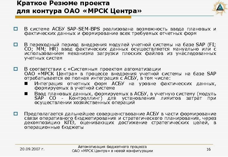Краткое Резюме проекта для контура ОАО «МРСК Центра» o В системе АСБУ SAP-SEM-BPS реализована