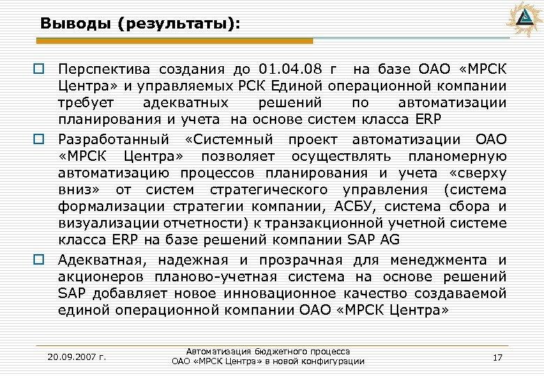 Выводы (результаты): o Перспектива создания до 01. 04. 08 г на базе ОАО «МРСК