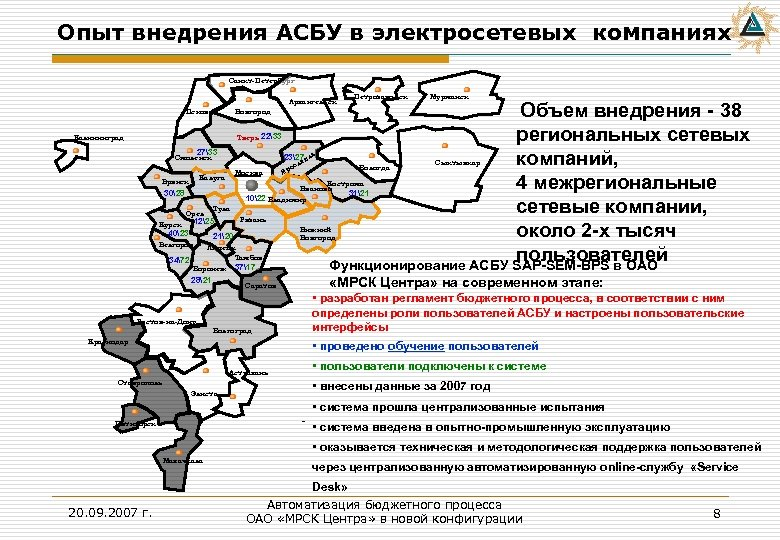 Опыт внедрения АСБУ в электросетевых компаниях Санкт-Петербург Архангельск Псков Новгород Тверь 2233 Калининград 2733