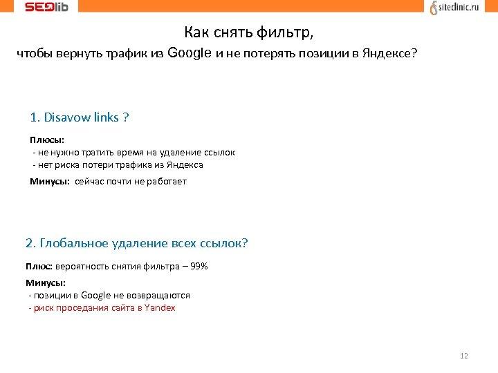Как снять фильтр, чтобы вернуть трафик из Google и не потерять позиции в Яндексе?