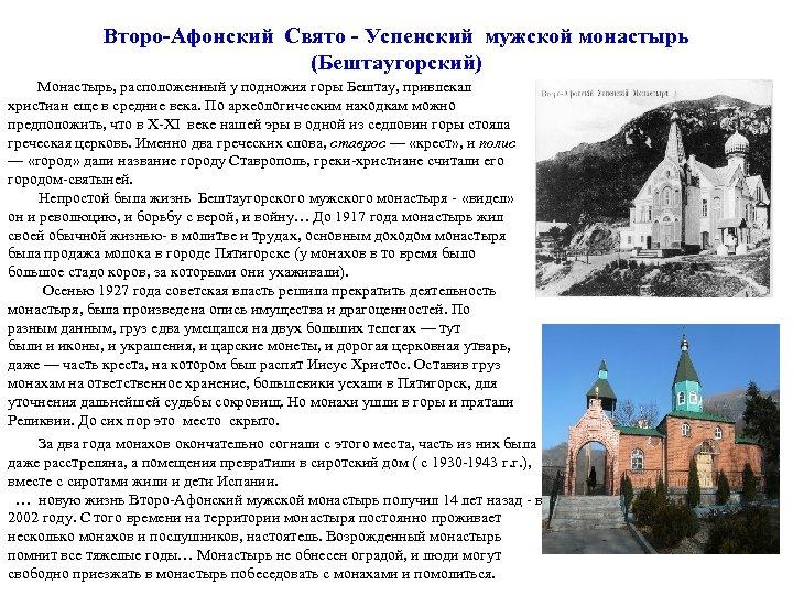 Второ-Афонский Свято - Успенский мужской монастырь (Бештаугорский) Монастырь, расположенный у подножия горы Бештау, привлекал