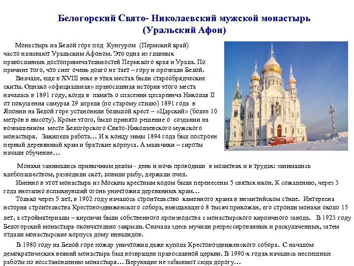 Белогорский Свято- Николаевский мужской монастырь (Уральский Афон) Монастырь на Белой горе под Кунгуром