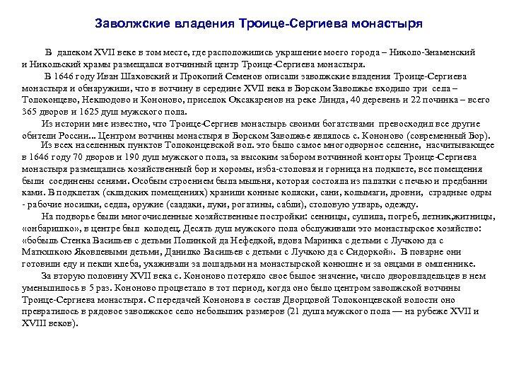 Заволжские владения Троице-Сергиева монастыря В далеком XVII веке в том месте, где расположились украшение